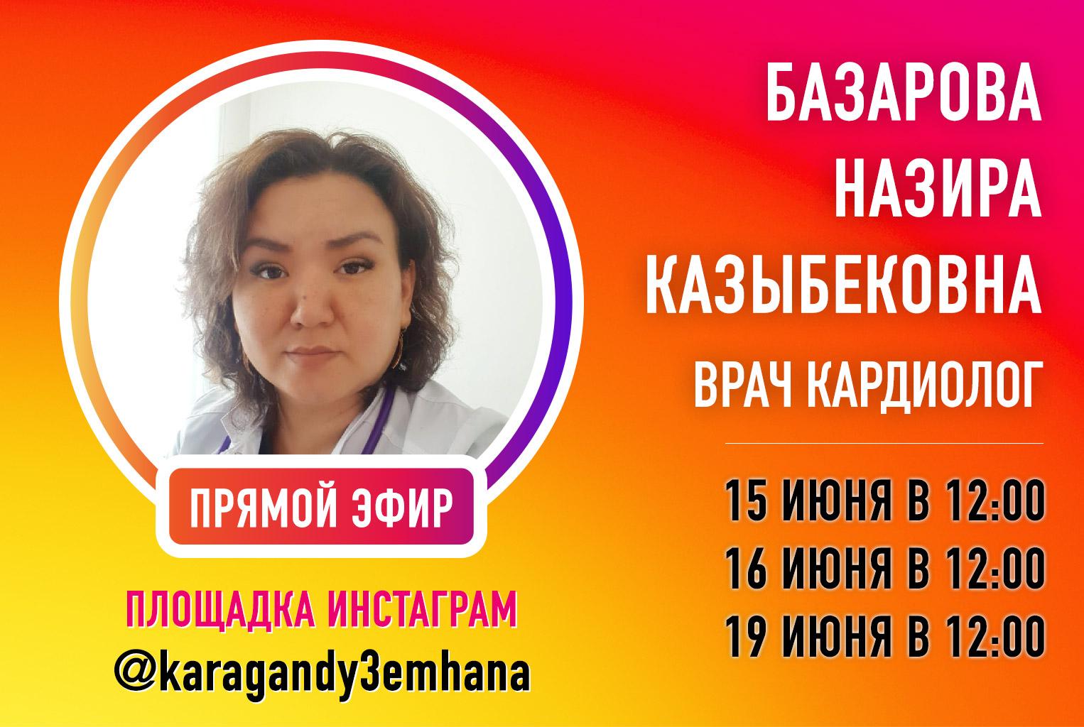 Базарова-Назира--Казыбековна