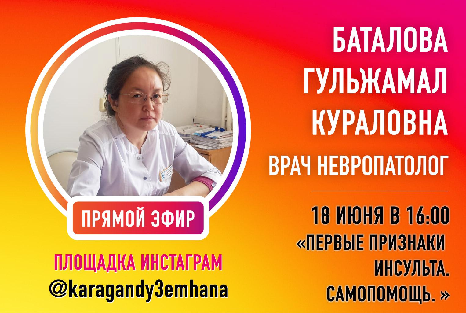 Баталова--Гульжамал--Кураловна